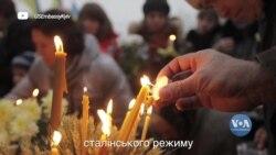 Цих вихідних у всьому світі вшановували пам'ять жертв Голодомору 32-33 років. Відео