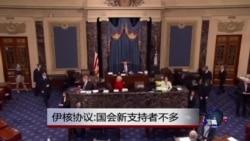 伊核协议:国会新支持者不多