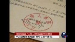时事大家谈:校园变铁幕?中国大学加强意识形态管控
