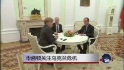 华盛顿关注乌克兰危机