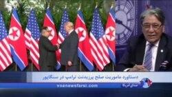 گفت و گو با علیرضا نوری زاده درباره بازتاب مذاکرات آمریکا و کره شمالی در خاورمیانه