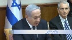 دفاع نتانیاهو از قانون کشور یهود