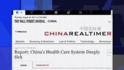 世界媒体看中国:一周读报