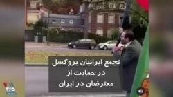 تجمع ایرانیان بروکسل در حمایت از معترضان در ایران