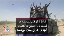 آیا قرار گرفتن نام سپاه در لیست تروریستی به حضور آنها در عراق پایان می دهد؟