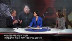 [워싱턴 톡] 북한의 비밀 시설…인권 피하는 북한