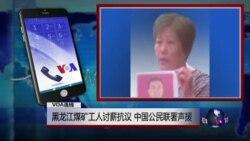 VOA连线: 黑龙江煤矿工人讨薪抗议,中国公民联署声援