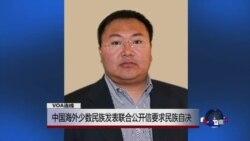 VOA连线:中国海外少数民族发表联合公开信要求民族自决