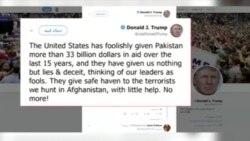 قطع کمک ۳۰۰ میلیون دلاری آمریکا به پاکستان