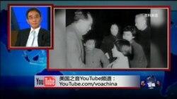 VOA卫视(2016年8月24日 第二小时节目 时事大家谈 完整版)