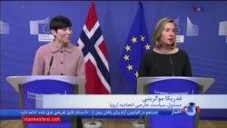 تلاش اتحادیه اروپا و نروژ برای احیای مذاکرات صلح خاورمیانه| تمرکز بر راه دو کشوری