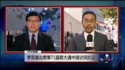 VOA卫视(2016年9月21日 时事大家谈 完整版)