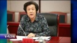 时事大家谈:吴爱英落马,中南海决战19大?