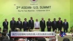 """奥巴马说有信心看到缅甸开启""""崭新的日子"""""""
