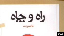 راه و چاه نوشته خالد نویسا