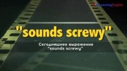 «Английский как в кино»: sounds screwy