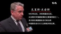 美国国会资深议员克里斯·史密斯简介