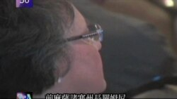 VOA美國60秒(粵語): 2011年9月15日