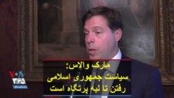مارک والاس: سیاست جمهوری اسلامی رفتن تا لبه پرتگاه است