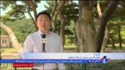 ردپای فرهنگ ایران و جاده ابریشم در یک موزه در کره جنوبی