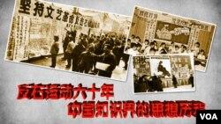 时事大家谈:反右运动六十年,中国知识界的思想历程