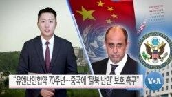 """[VOA 뉴스] """"유엔난민협약 70주년…중국에 '탈북 난민' 보호 촉구"""""""