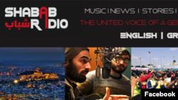 """Photographie de la bannière Facebook de """"Shabab radio"""" le 29 juin 2016."""