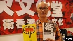 次文化堂社長彭志銘表示,今屆香港書展是歷屆以來最多香港本土及佔中等政治議題書籍 (美國之音湯惠芸)