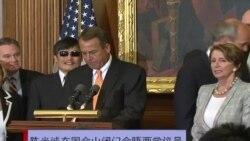 陈光诚在国会山闭门会晤两党国会议员