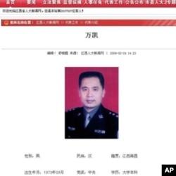 江西人大官网公布代表名字但无联系方式
