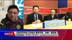 """海峡论谈:北京召开对台工作会议 要求不给""""台独""""留空间"""