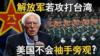 解放军若攻打台湾 美国不会袖手旁观?