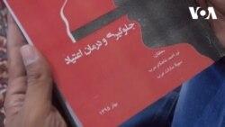 تالیف یک کتاب برای درمان معتادین
