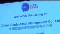 2013-12-12 美國之音視頻新聞: 中國信達資產週四在港交所上市