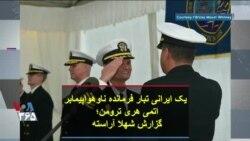 یک ایرانیتبار فرمانده ناوهواپیمابر اتمی هری ترومن؛ گزارش شهلا آراسته