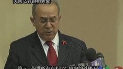 2011-09-15 美國之音視頻新聞: 非盟仍未承認利比亞臨時政府
