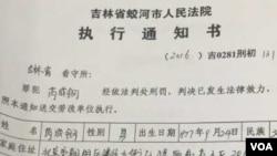 网上曝光的法院执行通知书(博闻社图片)