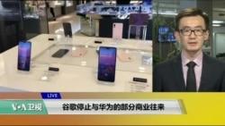 VOA连线(乔栈):谷歌公司停止与华为部分商业往来
