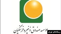 لوگوی مؤسسه صندوق ذخیره فرهنگیان ایران