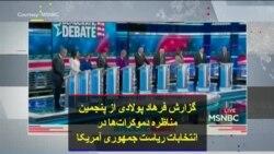 گزارش فرهاد پولادی از پنجمین مناظره دموکراتها در انتخابات ریاست جمهوری آمریکا