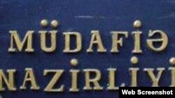 Azərbaycan Müdafiə Nazirliyi