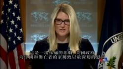 2015-06-03 美國之音視頻新聞:美國向中國船難家屬致以慰問
