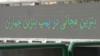 حمله سایبری به سامانه کارت سوخت ایران. آرشیو