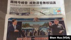 香港主要媒體大篇幅報導韓朝最高領導人板門店峰會(美國之音記者申華拍攝)