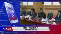 VOA连线(叶兵):金正恩四度访华 适逢美中贸易谈判时机敏感