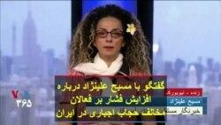 گفتگو با مسیح علینژاد درباره افزایش فشار بر فعالان مخالف حجاب اجباری در ایران