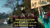 تجمع گروهی از مردم مقابل سفارت ایران در تفلیس گرجستان در حمایت از مردم داخل ایران