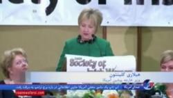 هیلاری کلینتون: شکافهای سیاسی نباید به اختلافات شخصی تبدیل شود