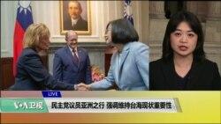 VOA连线(李逸华):民主党议员亚洲之行,强调维持台海现状重要性