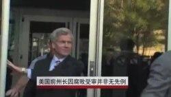 美国前州长因腐败受审